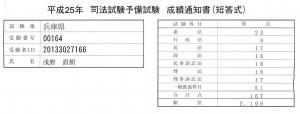 平成25年予備試験成績_01